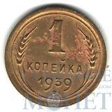 1 копейка, 1939 г.