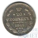 20 копеек, серебро, 1869 г., СПБ НI