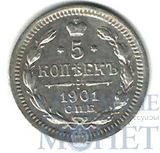 5 копеек, серебро, 1901 г., СПБ ФЗ