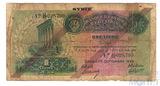 1 ливра, 1939 г., Сирия