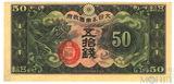 50 сен, 1940 г., Китай(Японская оккупация)