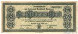 5000000(5 милн.) марок, 1923 г., Германия(Гамбург)