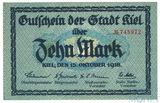 10 марок, 1918 г., Германия(Киль-KIEL)