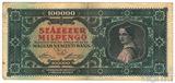 100000 милпенго, 1946 г., Венгрия