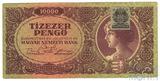 10000 пенго, 1945 г., Венгрия