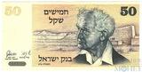 50 шекелей, 1978 г., Израиль