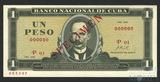 1 песо, 1970 г., Куба(образец-SPECIMEN)