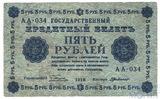 Государственный кредитный билет 5 рублей, 1918 г., кассир-Г.де Мило