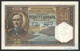 50 динар, 1931 г.. Югославия