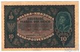 10 марок, 1919 г., Польша