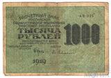 Расчетный знак РСФСР 1000 рублей, 1919 г., кассир-Ев.Гейльман(АВ-025)
