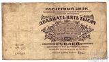 Расчетный знак РСФСР 25000 рублей, 1921 г.