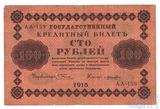 Государственный кредитный билет 100 рублей, 1918 г., кассир-Ложкин