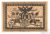 100 рублей, 1920 г., Государственный банк, Читинское отделение (Атаман Семенов)