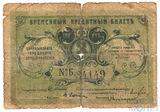 Временный кредитный билет 3 рубля, 1918 г., Царицынского городского самоуправления