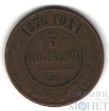 5 копеек, 1876 г., СПБ