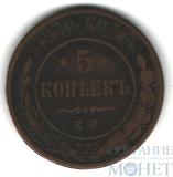 5 копеек, 1870 г., ЕМ