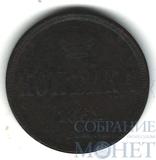 копейка, 1862 г., ЕМ
