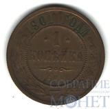 1 копейка, 1901 г., СПБ