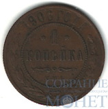 1 копейка, 1906 г., СПБ