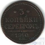 3 копейки, 1840 г., ЕМ, вензель украшен