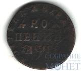 копейка, 1713 г., МД