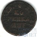 копейка, 1705 г.