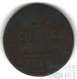 2 копейки, 1846 г., СМ