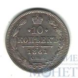 10 копеек, серебро, 1861 г., без букв, Страсбургский монетный двор