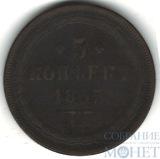 5 копеек, 1855 г., ЕМ