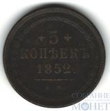 5 копеек, 1852 г., ЕМ