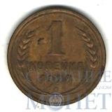 1 копейка. 1928 г.