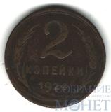 """2 копейки, 1924 г.,""""гладкий гурт"""""""