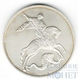 """3 рубля, серебро, 2009 г., СПМД, """"Георгий Победоносец"""""""