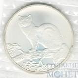"3 рубля, серебро, 1995 г., ММД, ""Соболь"""