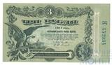 Разменный билет города Одессы, 3 рубля, 1917 г.