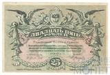 Разменный билет города Одессы, 25 рублей, 1917 г.