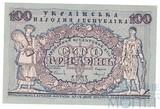 Державный кредитовый билет 100 гривен, 1918 г., Украинская народная республика