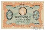 500 гривен, 1918 г., Украинская Народная Республика