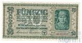 50 карбованцев, 1942 г., г. Ровно, Украина(Немецкая оккупация)