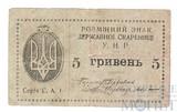5 гривен, 1920 г., Украинская Народная Республика