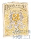 5 рублей, 1920 г., Азербайджанская ССР