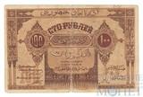 100 рублей, 1919 г., Азербайджанская Республика