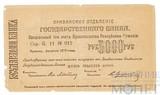 чек 5000 рублей, 1919 г., Армения