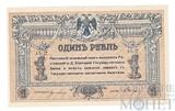 Денежный знак Ростовской на Дону конторы Госбанка, 1 рубль, 1918 г.