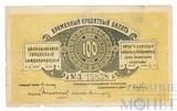 Временный кредитный билет 100 рублей, 1918 г., Царицынского городского самоуправления