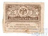 Казначейский знак номиналом 20 рублей, 1917 г., керенка