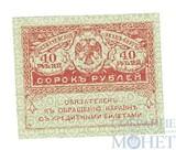 Казначейский знак номиналом 40 рублей, 1917 г., керенка