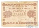 Государственный кредитный билет 1000 рублей 1918 г., кассир-Г. де Мило, серия АА-067