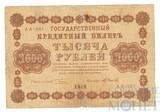 Государственный кредитный билет 1000 рублей 1918 г., кассир-М.Осипов, серия АА-081
